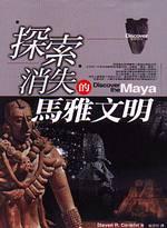 探索消失的馬雅文明