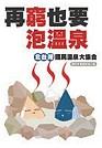 再窮也要泡溫泉!:北台灣國民溫泉大集合