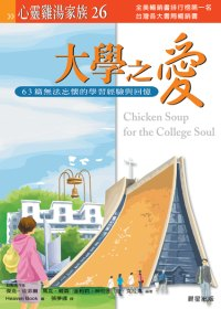 心靈雞湯 :  大學之愛 /