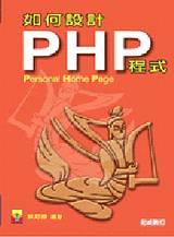 如何設計PHP程式