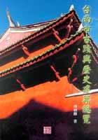 臺南市古蹟與歷史建築總覽