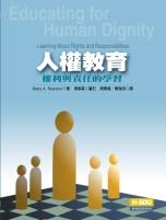 人權教育 :  權力與責任的學習 /