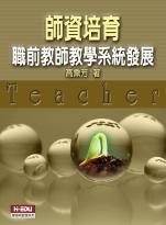 師資培育 :  職前教師教學系統發展 /