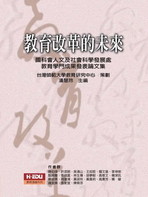 教育改革的未來:國科會人文及社會科學發展處教育學門成果發表論文集