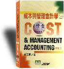 成本與管理會計學 = Cost & management accounting