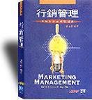 行銷管理 : 市場分析與策略規劃
