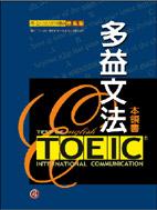 TOEIC多益文法本領書 :  英語認證測驗標準版 /