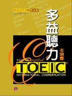 TOEIC多益聽力本領書:英語認證測驗標準版
