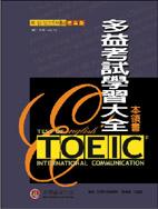 TOEIC多益考試學習大全本領書 : 英語認證測驗標準版