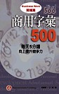 商用字彙500 : 職場篇 = Bussiness word