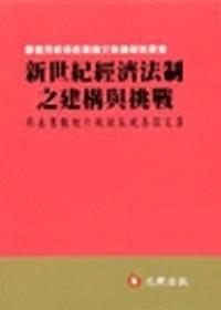 新世紀經濟法制之建構與挑戰:廖義男教授六秩誕辰祝壽論文集