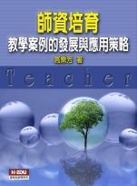 師資培育 :  教學案例的發展與應用策略 /