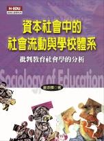 資本社會中的社會流動與學校體系 :  批判教育社會學的分析 /