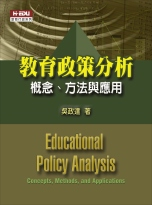 教育政策分析 =  Educational policy analysis : 概念﹑方法與應用 : concepts, methods, and applications /