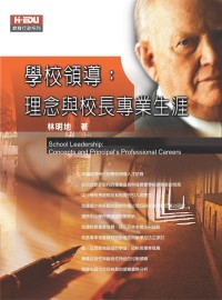 學校領導 : 理念與校長專業生涯 = School leadership : concepts and principal