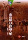新世紀新憲政 :  新世紀智庫憲政研討會論文集 /