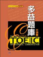 TOEIC多益題庫本領書:英語認證測驗標準版