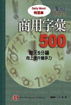 商用字彙500,精選集