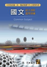 二技甄試:國文綜合剖析題型演練