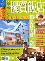 精選優質飯店