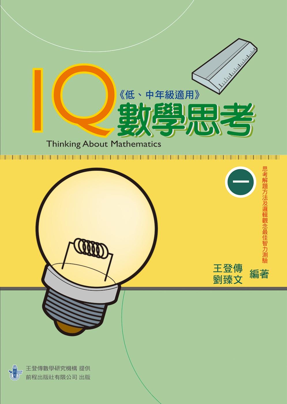 IQ數學思考(一)(低、中年級適用)
