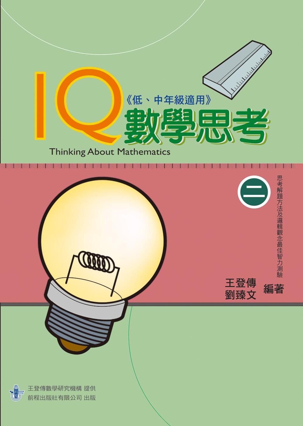 IQ數學思考(二)(低、中年級適用)
