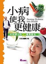 小病使我更健康:村田博士的90歲長壽法