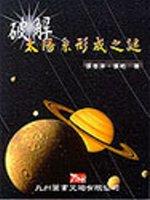 破解太陽系形成之謎