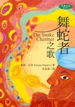 舞蛇者之歌 =  The snake charmer /