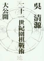 吳清源21世紀圍棋戰術大公開