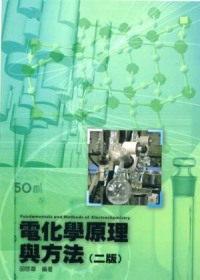 電化學原理與方法 = Fundamentals and methods of electrochemistry