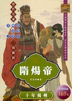 隋煬帝:十年揚州
