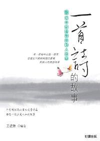 一首詩的故事:100篇中國詩詞的動人故事