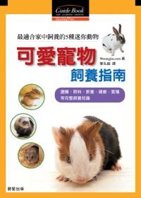 可愛寵物飼養指南:倉鼠.兔子.松鼠.天竺鼠.貂