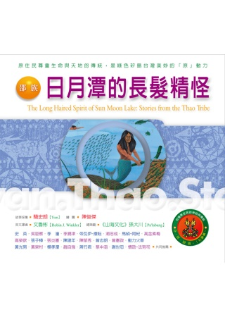 邵族 : 日月潭的長髮精怪 = The long haired spirit of Sun MoonLake : stories from the Thao Tribe