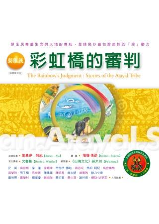泰雅族 : 彩虹橋的審判 = The rainbow