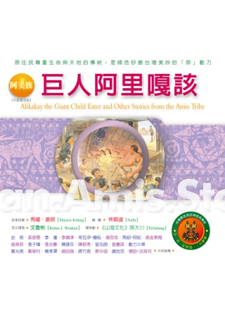 阿美族 : 巨人阿里嘎該 = Alikakay the giant child eater and other stories from the amis tribe