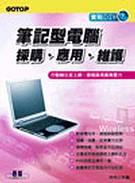 筆記型電腦採購.應用.維護