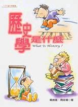 歷史學是什麼 =  What is history? /