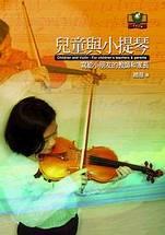 兒童與小提琴 : 寫給小朋友的教師和家長