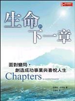 生命的下一章:面對變局,創造成功事業與喜悅人生
