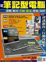 筆記型電腦選購.應用.升級.擴充.傳輸.保修