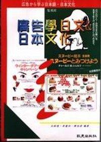 廣告學日文&日本文化