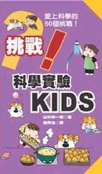 科學實驗KIDS:愛上科學的5...