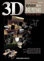 3D室內設計專用模型庫
