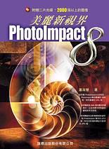PhotoImpact 8美麗新視界