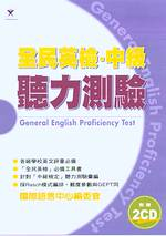 全民英檢 : 中級聽力測驗 = General English proficiency test