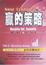 New Economic贏的策略