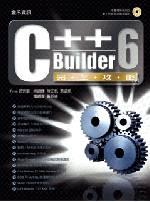 C++ Builder 6完全攻略