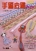 手編皮繩DIY